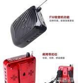 無線擴音器教師導游專用麥克風話筒教學大功率  夢想生活家