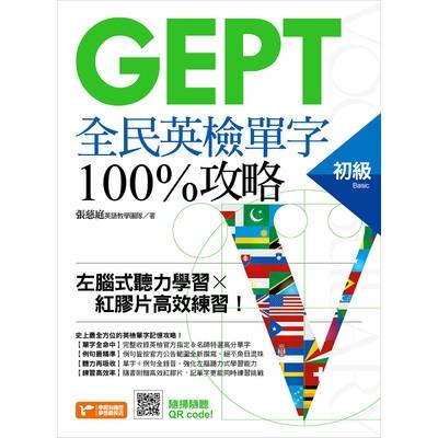 GEPT全民英檢初級單字100%攻略(左腦式聽力學習x紅膠片高效練習)