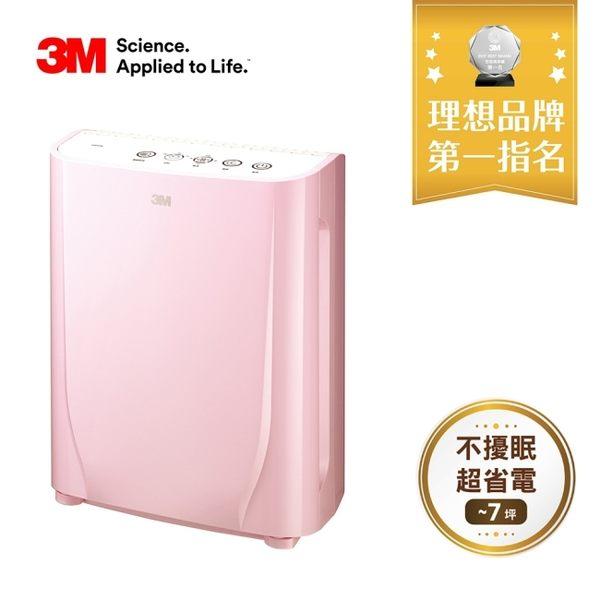 淨呼吸寶寶專用型空氣清淨機(棉花糖粉) FA-B90DC PN