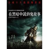在黑暗中說的鬼故事 DVD