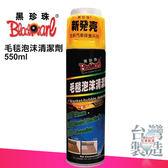 台灣製造 黑珍珠 毛毯泡沫清潔劑 550ml【PQ 美妝】