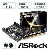ASROCK 華擎 H81M-VG4 R2.0 主機板 /LGA1150 /DDR3 /原廠註冊4年保固 【全館免運、可刷卡】