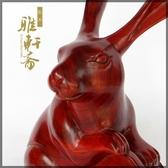 [超豐國際]T木雕兔 紅木雕工藝品風水擺件 12生肖兔子大號1入