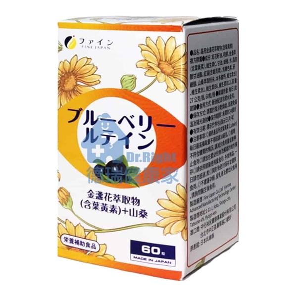 Fine 晶亮金盞花萃取物 60粒/瓶◆德瑞健康家◆