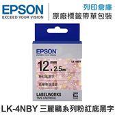 EPSON C53S654475 LK-4NBY 三麗鷗系列美樂蒂花漾款標籤帶(寬度12mm) /適用 LW-200KT/LW-220DK/LW-400/LW-Z900