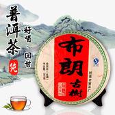 普洱茶 布朗古樹 生茶
