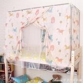 寢室蚊帳宿舍上鋪學生單人床一體式公主風床幔防塵方頂床簾下鋪 艾美時尚衣櫥
