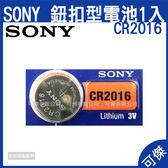 可傑 SONY CR2016 鈕扣型電池 3V 鈕扣電池 水銀電池 遙控器 時鐘 電子產品 電池 印尼製 10入裝