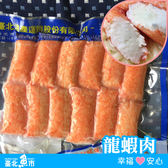 【台北魚市】龍蝦肉 200g±20g
