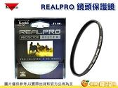 送濾鏡袋 日本 Kenko REAL PRO protector 52mm 保護鏡 公司貨 52 濾鏡 抗油汙 防水 取代 PRO1D