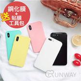 【抖音同款】清新色彩 鋼琴烤漆 純色 萬磁王 360度全包 手機殼 iPhone 8 plus IX 蘋果 防摔殼