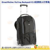 創意坦克 Thinktank StreetWalker Rolling Backpack V2.0 華曜公司貨 TTP497
