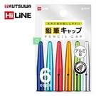 【KUTSUWA 】RB016 炫彩 鋁製 筆蓋 6入/組 (顏色隨機出貨)