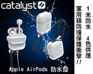 【CATALYST】Apple AirPods 防水殼 1米防水 軍用級防撞保護 4色供應