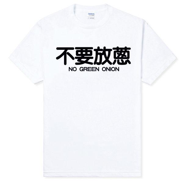 不要放蔥NO GREEN ONION男女短袖T恤-2色 中文漢字趣味幽默禮物餐廳點菜t shirt Gildan 390