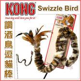 *WANG* [NZ1]美國KONG《調酒鳥逗貓棒 Swizzle Bird》天然羽毛刺激貓咪狩獵本能