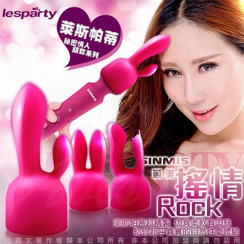 情趣用品-調情商品【趣味精品】香港SINMIS 搖情Rock AV按摩棒 專用頭套(3入組) +潤滑液1包