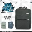 素色書包 15吋電腦包雙肩背包 可調式背帶商務包 大容量運動包