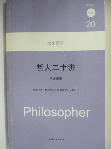 【書寶二手書T7/哲學_KIP】哲人二十講-大家西學_簡體_馬永翔
