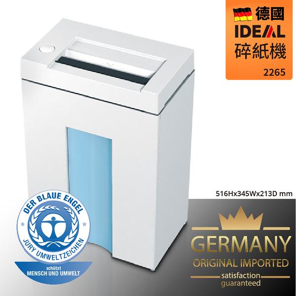 (事務用品)德國製 IDEAL 2265 長條碎紙機 4mm  (銷毀/事務機/光碟/保密/文件/資料/檔案/迴紋針/合約)