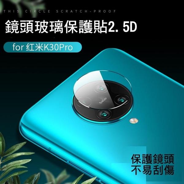 ~愛思摩比~小米 紅米 K30 Pro 鏡頭玻璃貼 鏡頭貼 保護貼 2.5D 硬度9H