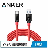 ANKER USB-C to A編織充電線+攜行袋1.8M(紅) A8169H92