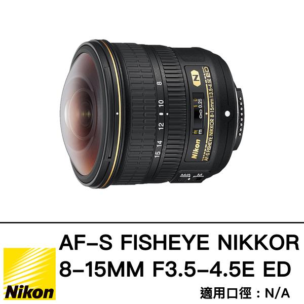 Nikon AF-S FISHEYE 8-15mm F/3.5-4.5E ED 魚眼鏡頭 總代理國祥公司貨