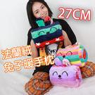 Hello Boody❤︎法蘭絨兔子造型暖手枕-三款~27公分~自有品牌~兔子暖手枕~療癒~情人送禮
