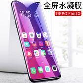 9D OPPO Find X 手機膜 水凝膜 軟膜 满版 金剛 隱形膜 透明 全覆蓋 防爆 防刮 保護膜 螢幕保護貼