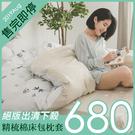 《絕版下殺》純棉 床包枕套組 雙人【多款...