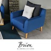 單人沙發 BRION布里昂。藍色輕北歐單人沙發【H&D DESIGN 】