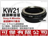 KW21 鏡頭轉接環 Sony A Minolta 鏡頭 轉 M4/3 機身 周年慶特價 可傑