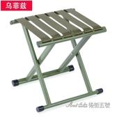 折疊椅子折疊凳子小馬扎折疊便攜戶外釣魚椅小板凳家用小凳子 後街五號