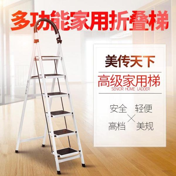 鋁梯 美傳天下家用便攜折疊梯子加固加厚人字梯簡易防滑踏板梯部分六步梯五步梯 都市韓衣