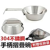 CLS 304不鏽鋼折疊碗 300ml 不鏽鋼碗 碗 折疊碗 野餐碗 露營碗 露營用品 野炊【CP091】