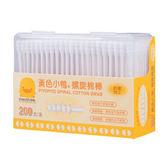 黃色小鴨 螺旋棉棒(紙軸)-200支 88163 好娃娃