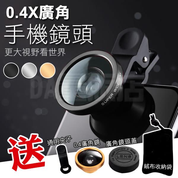 【手配任選3件88折】超廣角 手機鏡頭 0.4X 無暗角 自拍神器 美顏自拍 夾式 玻璃鏡頭 特效鏡頭 3色