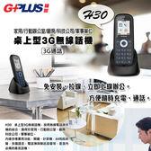 破盤下殺 現貨 G-Plus H30 桌上型 直立式 3G 無線話機 辦公室 推薦 免安裝 免拉線 隨時充電 隨地通話