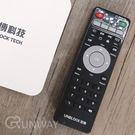 安博盒子 電視盒 專用遙控器