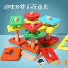 拼圖益智力開發多功能動腦積木寶寶玩具【淘嘟嘟】