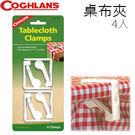 丹大戶外【Coghlans】TABLECLOTH CLAMPS桌巾夾(4入)/桌布固定/登山露營 C-9211