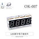 『堃喬』OK-007 LED 數字電子鐘...