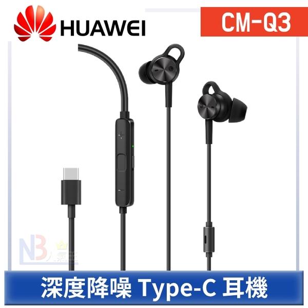 華為 HUAWEI 深度降噪 Type-C 耳機 CM-Q3