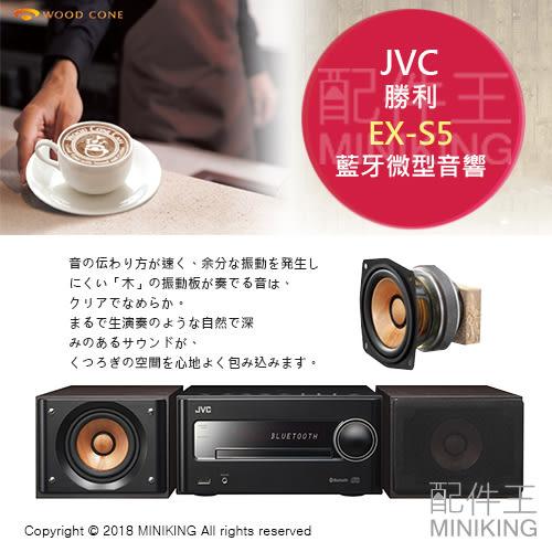 【配件王】日本代購 一年保固 JVC EX-S5 木製 藍牙微型音響 CD/FM/AM 黑色