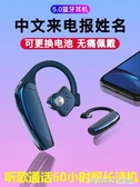 無線單雙耳男女入耳式華為蘋果安卓手機通用開車運動跑步超長待機續航5.0  英賽爾3
