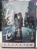 影音專賣店-E08-014-正版DVD*港片【一生一世】-謝霆鋒*高圓圓