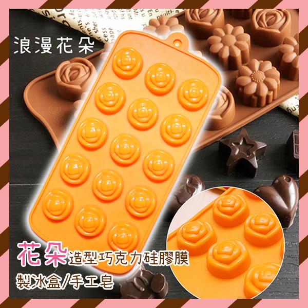 廚房用品【KFS017】 15格花朵造型巧克力烘焙膜 副食品 餅乾 蛋糕 烘焙 冰塊製作-123ok