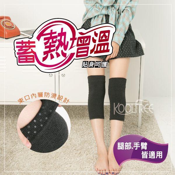 發熱保暖護膝-防滑設計 (2入) 【旅行家】04282