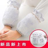 蕾絲袖套女短款家用護袖可愛秋冬防污套袖學生辦公室袖頭工作袖筒-交換禮物