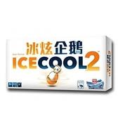 桌上遊戲 冰炫企鵝2